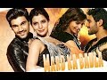 Mard Ka Badla (Alludu Seenu) 2017 Hindi Dubbed Trailer Samantha , Bellamkonda Srinivas