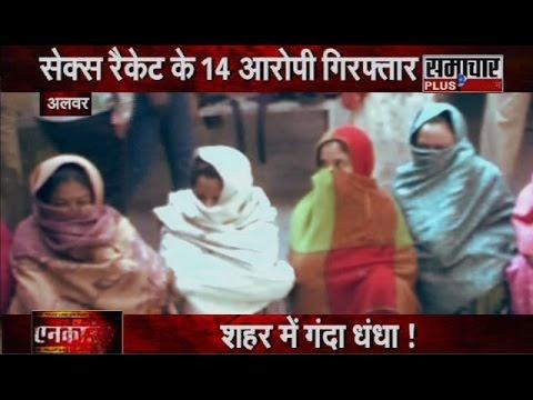 Samachar Plus Rajasthan: Encounter  [25.11.2014] video