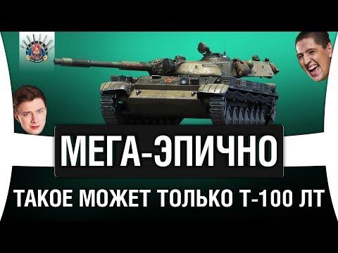 ТАКОЕ МОЖНО СОТВОРИТЬ ТОЛЬКО НА Т-100 ЛТ