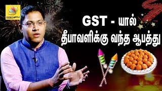 GST effect on Diwali : Sathiya Kumar | Interview