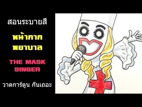 สอนวาดการ์ตูน หน้ากากพยาบาล THE MASK SINGER หน้ากากนักร้อง | วาดการ์ตูน กันเถอะ | EP.02 ระบายสี