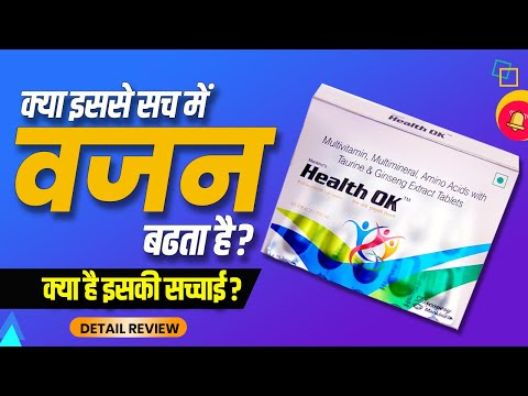 Health Ok Tablets : Usage, Benefits, Side-effects & Doctors Review | Dr. Mayur Sankhe | Hindi