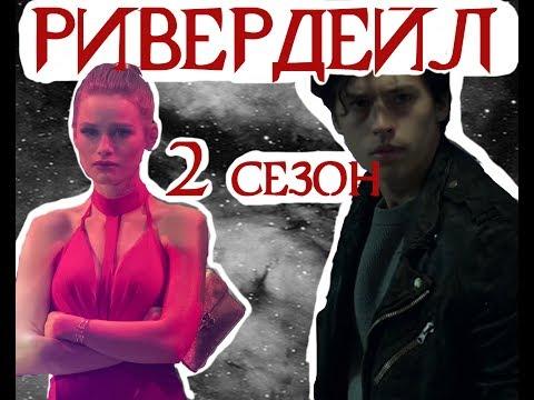 РИВЕРДЕЙЛ 2 СЕЗОН//ОБСУЖДЕНИЕ ФИНАЛА