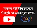 How to set up Google AdSense Account For Youtube Bangla |  Earn Money from Youtube Bangla
