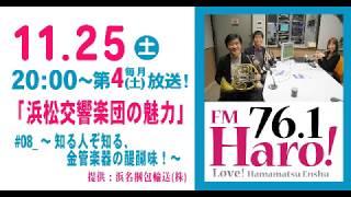 11/25放送 FM Haro! ~知る人ぞ知る、金管楽器の醍醐味!~