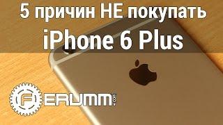 iPhone 6 Plus: 5 причин не покупать. Слабые места и недостатки Apple iPhone 6 Plus от FERUMM.COM