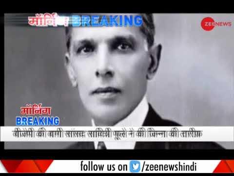 Morning Breaking: Savitribai Phule praises Muhammad Ali Jinnah, calls him mahapurush