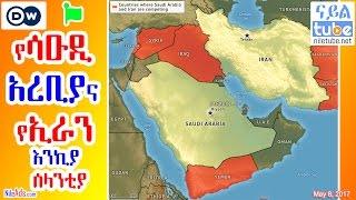 የሳዑዲ አረቢያና የኢራን እንኪያ ሰላንቲያ - Saudi Arabia & Iran - DW
