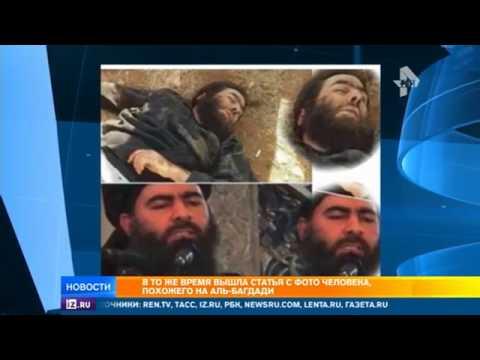 В Иране подтвердили смерть главаря запрещенной ИГИЛ