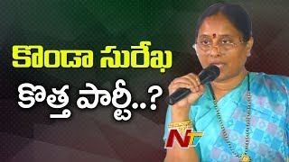 Konda Surekha To Launch New Political Party? | Decision Over Contesting Leaders | NTV