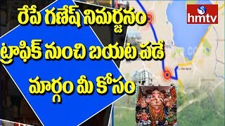 Traffic Rules And Protection Announcement For Khairathabad Ganesh Nimarjanam 2018 | hmtv