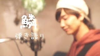 鱗 - 弾き語り by 少年T