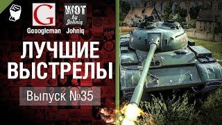 Лучшие выстрелы №35 - от Gooogleman и Johniq [World of Tanks]