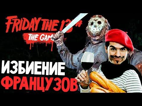 ДЖЕЙСОН РА$ИСТ - Friday the 13th: The Game (пятница 13 игра на русском) #39