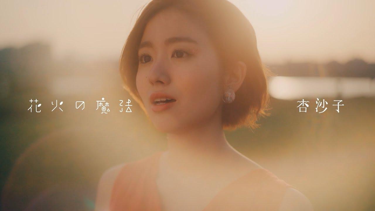 """杏沙子 - """"花火の魔法""""のMV(Full Ver.)を公開 (2018年7月発売) thm Music info Clip"""