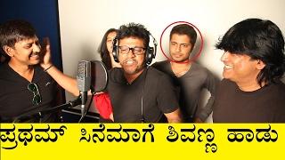 Shivarajkumar Singing Song For Pratham's Devravne Budu Guru Movie