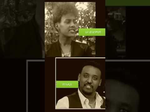 Hana Wondimsesha New Ethiopian  Poem ለጥቅም ብላችሁ ሰው የቀረባችሁማርዬ ሀኒዬ አይበል ምላሳችሁ