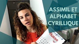 L'alphabet cyrillique avec Assimil