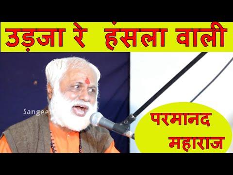 Udaja Re Udaja Hanso Wali Chal | Parmanand Maharaj | 2015 Latest Rajasthani Bhajan video