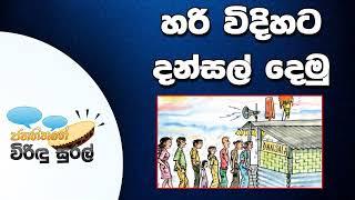 NETH FM Janahithage Virindu Sural 2019.06.18