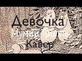 Девочка Мумий тролль кавер Devocka Girl Mumiy Troll Cover mp3