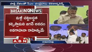 AP CM Chandrababu Strong Reply Over YS Jagan Comments in BC Garjana