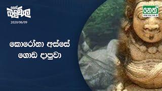Neth Fm Balumgala 2020-06-09