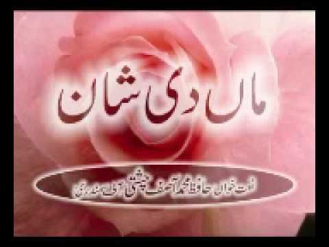 Maa Ki Shan         Muhammad Asif Chishti.mp4 video
