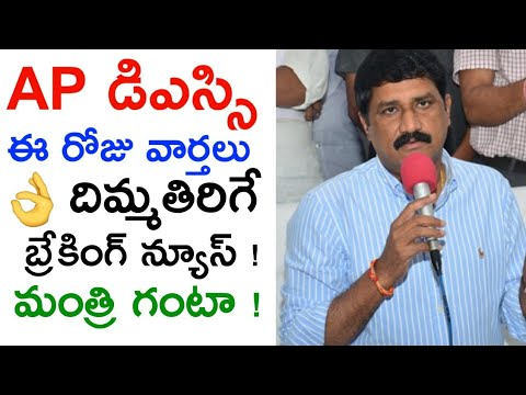 AP DSC LATEST BREAKING NEWS TODAY | DSC SHOCKING NEWS