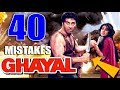 (40 Mistakes) In GHAYAL   Plenty Mistakes In Ghayal Full Movie | Sunny Deol