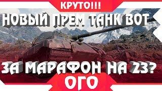 НОВЫЙ ПРЕМ ТАНК ЗА МАРАФОН НА 23 ФЕВРАЛЯ В WOT? АКЦИИ УДИВИЛИ ИГРОКОВ В ВОТ 2019 - world of tanks