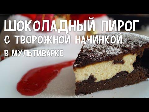 Шоколадно творожный пирог в мультиварке рецепт с пошагово