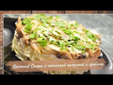 Невероятно вкусный весенний САЛАТ С ПЕКИНСКОЙ КАПУСТОЙ и ГРИБАМИ!  [Семейные рецепты]