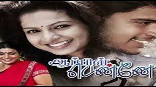Boologam - Apple Penne  Tamil Full Movie