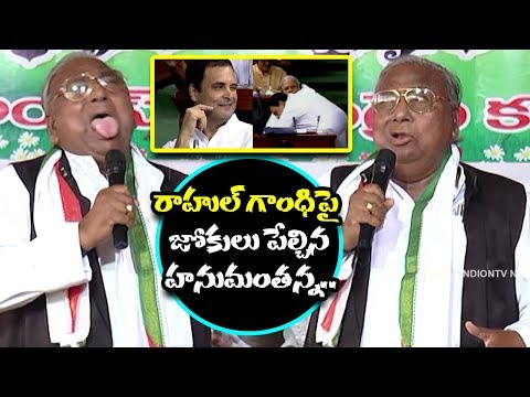 V Hanumantha Rao FUNNY SPEECH On Rahul Gandhi Winks | SATIRES On PM Modi | Comments On CM KCR