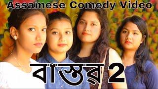 Assamese Comedy Video or Funny Video BASTOB 2 (2018)