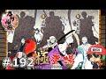 イケメン乱舞!『刀剣乱舞』実況プレイ 192【KADA】 thumbnail