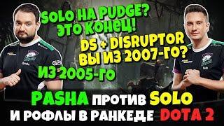 9PASHA Попался Против SOLO в Ранкеде Dota 2 - Сигнатурный DS против Непобедимого Pudge