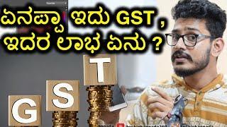 what is GST | How it works expalied |  GST ಲಾಭ ಏನು ? ನಷ್ಟ ಏನು ? | kannada video(ಕನ್ನಡದಲ್ಲಿ)
