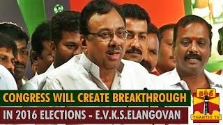 """Congress will create a Breakthrough in 2016 TN Elections"""" – E.V.K.S.Elangovan"""