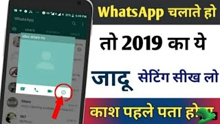 WhatsApp most important security for 2019 user new update