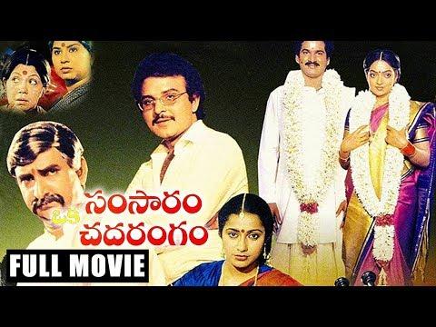 Samsaram Oka Chadarangam - Telugu Full Length Movie - Sarath Babu,suhasini,rajendra Prasad video
