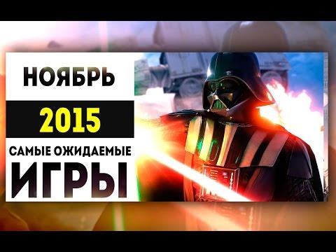 Самые Ожидаемые Игры 2015: НОЯБРЬ