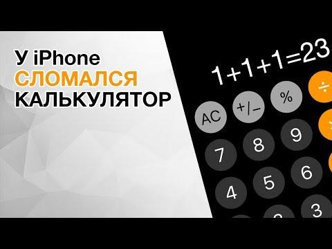 У iPhone сломался калькулятор, Animoji судится с Apple, Утечки Samsung Galaxy S9