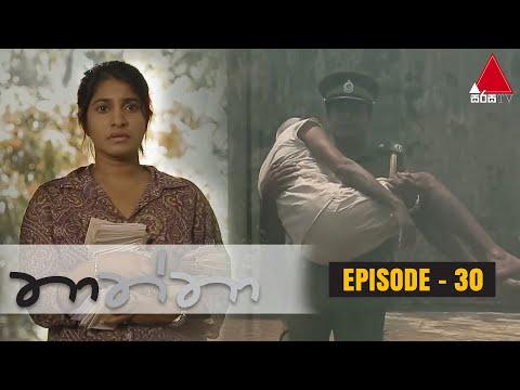 Thaththa | Episode 30 | Sirasa TV  23rd September 2018 [HD]