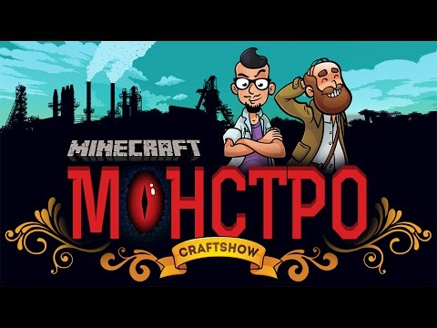 Монстро #14: Материальная энергия (Minecraft FTB Monster)