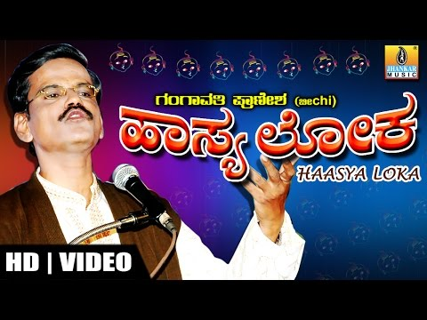 hasya Loka - By Gangavathi B Pranesh - Hasya Sanje Part - 3 video