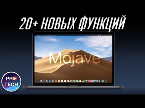 Используй MacOS Mojave на 100%! Полный обзор MacOS 10.14 Mojave!