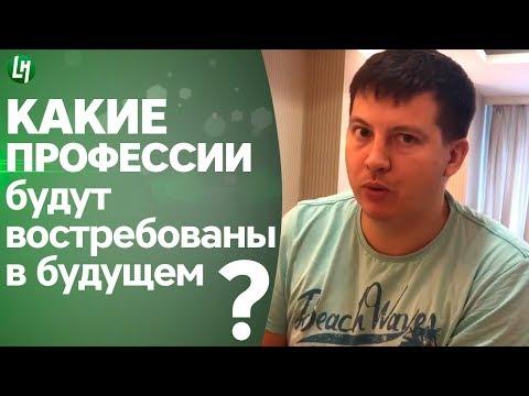Какие профессии будут востребованы в будущем - Андрей Меркулов. Профессии будущего