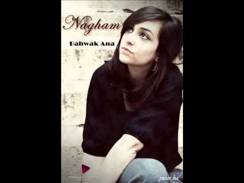 نغم حدوي - بهواك انا  بحلم بلؤاك Nagham...